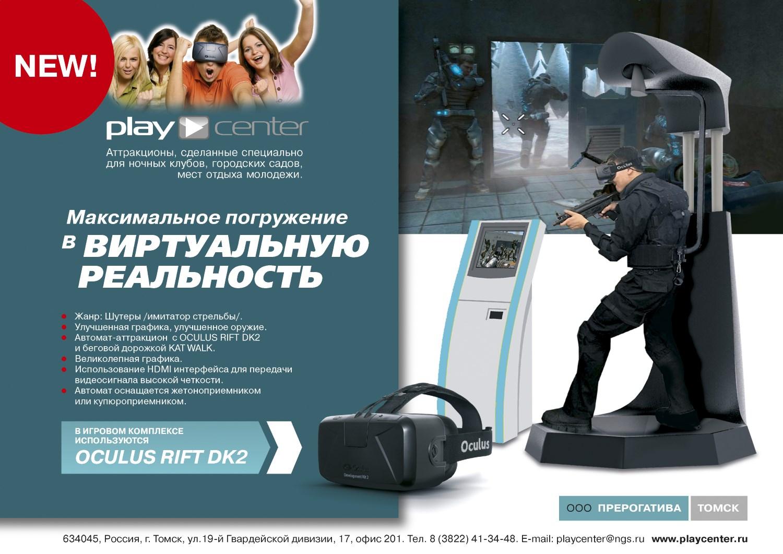 Окулус игровые автоматы скачать для компа игровые автоматы